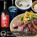 [お肉に合う日本酒セット] 熟成 肉厚牛たん 塩味500g&勝山酒造 純米吟醸 献 720ml [ 熟成 牛タン 牛肉 焼肉 母の日 …