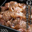 楽天スーパーSALE 最高級 A5ランク 仙台牛 味付け霜降りカルビ300g(150gx2パック) [ 牛肉 焼肉 お歳暮 仙台 名物 宮…