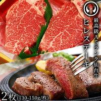 最高級A5ランク仙台牛ヒレステーキ2枚