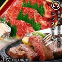仙台牛 最高級 A5ランク ヒレステーキ 3枚(130〜150g/枚) [ フィレ ブランド牛 牛肉 焼肉 お歳暮 御歳暮 お中元 御…