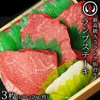 [仙台牛和牛ステーキステーキ肉国産A5ギフト贈り物お取り寄せ]