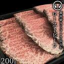 仙台牛 最高級 A5ランク プレミアムローストビーフ 200g 仙台牛を知り尽くした職人の手作り [ お酒に合うお肉 おつま…