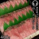 仙台牛 最高級 A5ランク プレミアムローストビーフ 400g 仙台牛を知り尽くした職人の手作り [ お酒に合うお肉 おつま…