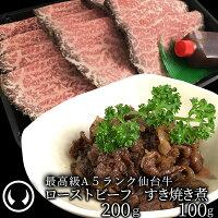 最高級A5ランク仙台牛ローストビーフ200g+すき焼き煮100g