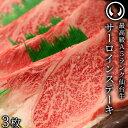 仙台牛 最高級 A5ランク サーロインステーキ 200〜220g×3枚 焼き方レシピ付 [ ブランド牛 牛肉 焼肉 母の日 父の日 …