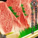 仙台牛 最高級 A5ランク サーロインステーキ 200〜220g×5枚 焼き方レシピ付 [ ブランド牛 牛肉 焼肉 母の日 父の日 …