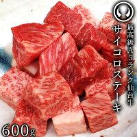 最高級A5ランク仙台牛サイコロステーキ600g