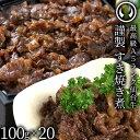 最高級 A5ランク 仙台牛 すき焼き煮 2,000g (100gx20パック) [ ご飯に合う お酒に合うお肉 おつまみ お歳暮 仙台 名…