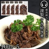最高級A5ランク仙台牛すき焼き煮100g×5パック