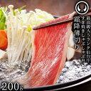 仙台牛 最高級 A5ランク 特上ロース 200g [ すき焼き しゃぶしゃぶ 冷しゃぶ お鍋 鍋物 焼肉 お歳暮 御歳暮 お中元 御…
