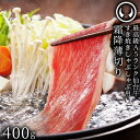 仙台牛 最高級 A5ランク 特上ロース 400g [ すき焼き しゃぶしゃぶ 冷しゃぶ お鍋 鍋物 焼肉 お歳暮 御歳暮 お中元 御…