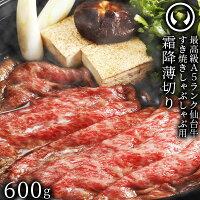 最高級A5ランク仙台牛ロース600g(すき焼き・しゃぶしゃぶ用)