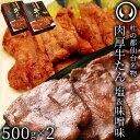 杜の都仙台名物 熟成 肉厚牛たん 塩味500g&味噌味500g食べ比べセット(5〜8人分)焼き方レシピ付き [ 熟成 牛タン 牛…
