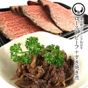 父の日ギフト対象 最高級 A5ランク 仙台牛 ローストビーフ 200g+すき焼き煮100g [ お酒に合うお肉 おつまみ 父の日 …