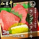 限定クーポン配布中 最高級A5ランク 仙台牛 ランプステーキ 100〜120g×3枚 [ 牛肉 焼肉 焼き肉 やわらかい 令和 平成…
