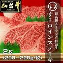 最高級A5ランク仙台牛サーロインステーキ2枚(200〜220g/枚) ステーキの焼き方レシピ付[卒業祝 入学祝 就職祝 春ギフ…
