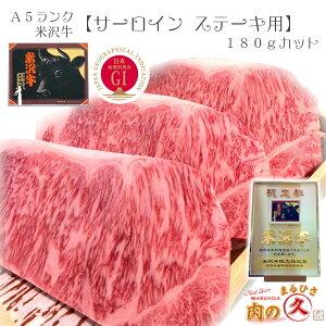肉のまるひさ A5米沢牛サーロイン ステーキ用 180g 2枚