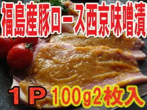 柔かく旨い!福島県産豚ロース西京味噌漬け2枚入り