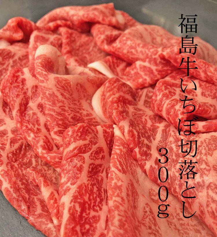 【国産牛肉】★A-4等級★福島県産黒毛和牛 【福島牛】いちぼ 切り落とし 300g【ふくしまプライド】
