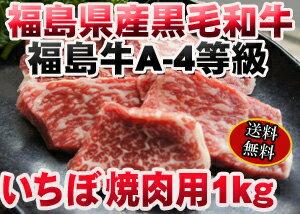 ■送料無料■福島県産黒毛和牛【福島牛】A-4等級 いちぼ 焼肉用ドカンと1kg