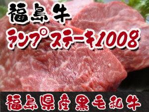 福島県産黒毛和牛【福島牛】A-4等級ランプステーキ100g赤みで旨味のヘルシーステーキ♪