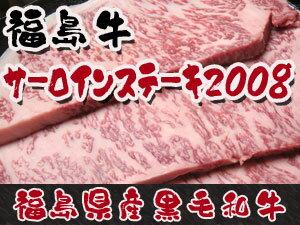 福島県産黒毛和牛 A-4等級【福島牛】サーロインステーキ 200g【ふくしまプライド】