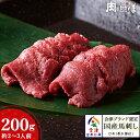 ★ふわっと、とろける★会津ブランド認定国産馬刺しひれ 約200gブロック自家製にんにく辛子味噌付き♪ 【お取り寄せ】…
