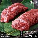 【送料無料】会津ブランド認定国産馬刺し2種食べ比べもも約100g ロース約100g自家製にんにく辛子味噌付き♪ 会津馬刺…