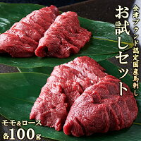 【送料無料】会津ブランド認定最高級国産馬刺し-お試しセット-