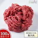 ★ワンちゃん大好き★とっても貴重な国産馬肉100%挽肉 100gパック 【馬肉】【ミンチ】 ペット 馬肉 ドッグフード …
