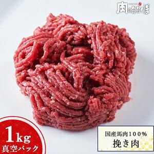 ★ワンちゃん大好き★国産馬肉挽肉1kgパック国産馬肉 ミンチ ペット 馬肉ドッグフード 犬 赤身 挽き肉