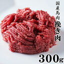 ★ワンちゃん大好き★国産馬肉挽肉300gパック/国産馬肉ミンチ ペット 馬肉 ドッグフード 犬 赤身挽肉