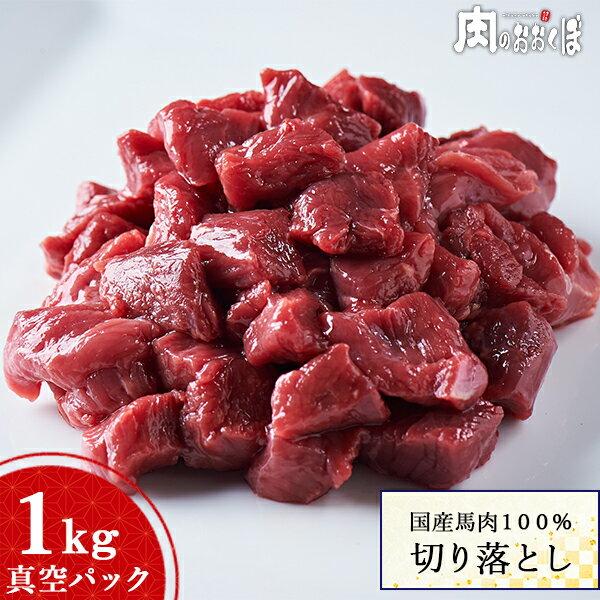 【煮込みやペットのご馳走に大人気♪】国産馬肉 切り落とし 1kg (1000g) ペット 馬肉 ドッグフード 犬