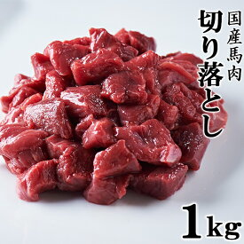 【純国産】【ペットへのご馳走に大人気♪】国産馬肉 切り落とし 1kg (1000g)ペット 馬肉 ドッグフード 犬