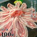 ★福島県産ブランド豚★うつくしまエゴマ豚【ばら】しゃぶしゃぶ用 約100g【国産】
