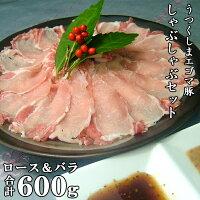 ★福島県産のおいし〜い銘柄豚肉★うつくしまエゴマ豚ロースばらしゃぶしゃぶ合わせて600g