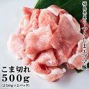 【20%OFFクーポン対象】エゴマ脂がうまい♪普段と違う国産こま切れを!福島県産うつくしまエゴマ豚こま切れ 250g(真…