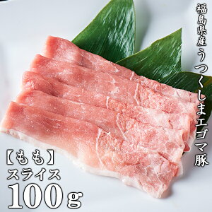 ★福島県産ブランド豚★うつくしまエゴマ豚【もも】スライス 約100g【国産】