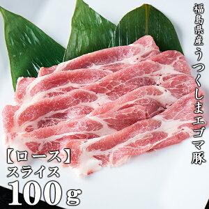 ★福島県産ブランド豚★うつくしまエゴマ豚ローススライス 約100g【国産】