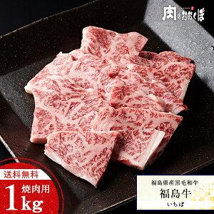 ■送料無料■福島県産黒毛和牛【福島牛】A-4等級 いちぼ 焼肉用ドカンと1kg 希少部位和牛 焼肉 お花見ふくしまプライド