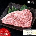 福島県産黒毛和牛 A-4等級【福島牛】サーロインステーキ 200g 福島精肉店 食品 精肉・肉加工品牛肉 ギフト サーロイン…