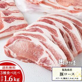 【合計1.6Kg】【送料無料】福島県産 豚ロース三昧♪ステーキ しゃぶしゃぶ 焼肉3点セット 豚肉 国産 スライス 切り落としふくしまプライド