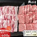 ■送料込■福島牛とエゴマ豚のカルビ三昧焼肉セット!計600gの食べごたえ満天♪送料無料 バーベキューセット黒毛和牛 …