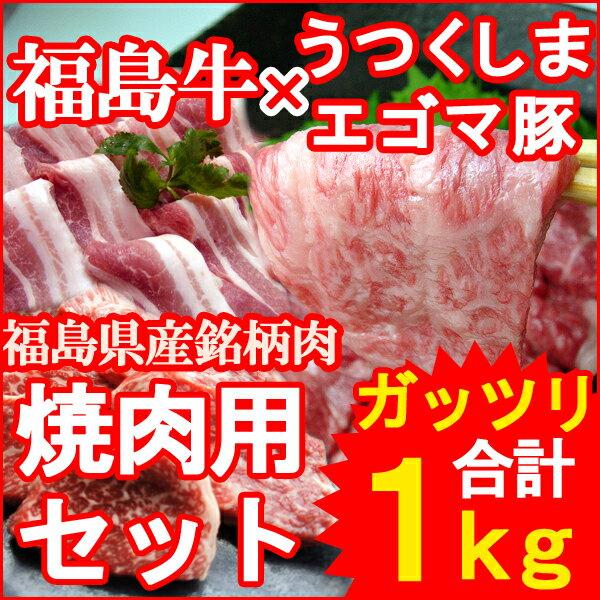 ★送料無料★【合計1kg】【福島県産】福島牛とエゴマ豚のがっつり焼肉用セット〜オマケで国産豚トロもプレゼント♪〜【牛肉】【豚肉】【ふくしまプライド】【福島プライド】