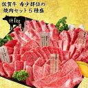佐賀牛 最高等級 A5等級 希少部位焼肉セット1kg(もも(その日おすすめの赤身の部位)200g・イチボ200g・トモサンカク…