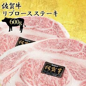 佐賀牛 最高等級 A5等級のみを使用 大判リブロースステーキ約600g(2〜3枚) 国産 和牛 リブロース ステーキ ギフト お歳暮 お祝い 内祝い 誕生日