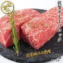 佐賀牛 最高等級 A5等級 赤身上ももブロック600g(2〜3本)黒毛和牛 国産 和牛 赤身 上もも もも肉 モモ肉 ブロック …