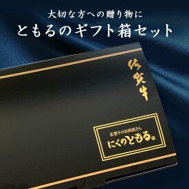 ともるのギフト箱セット プレゼント 梱包 ギフト ラッピング 箱