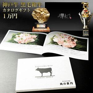 神戸牛 黒毛和牛 カタログギフト お肉 焼肉 ステーキ すき焼き しゃぶしゃぶから選べるセット グルメ 出産祝い 新築祝い 結婚祝い 肉贈 ギフトカタログ