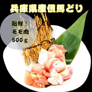 兵庫県産但馬どり もも肉 至高のひとときもも肉 500g 鶏肉 BBQ 唐揚げ 鍋 贈り物 お祝い 敬老の日